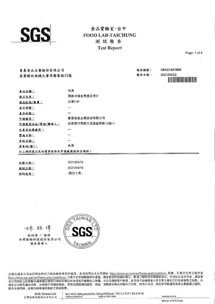 safe-sgs-01